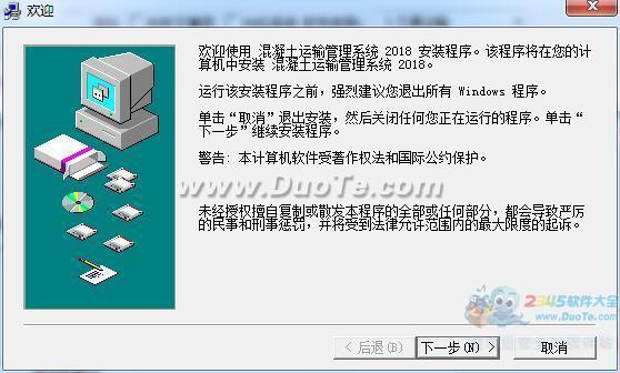 混凝土运输管理系统下载