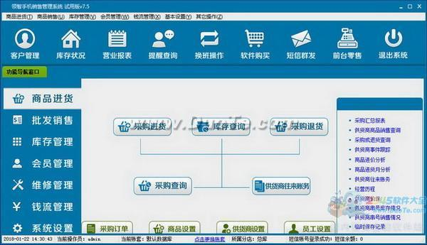 领智手机销售管理系统下载