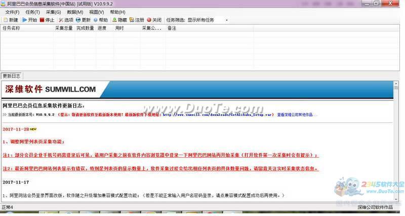 阿里巴巴会员信息采集软件(中国站)下载