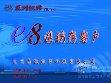 E8进销存客户管理软件下载