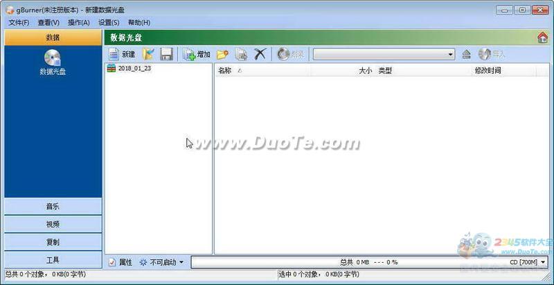 GBurner(光盘刻录工具) 32位下载
