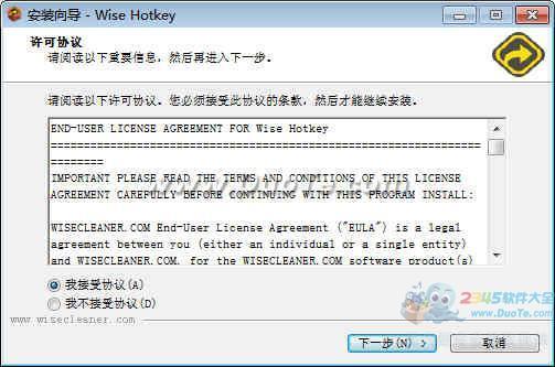 Wise Hotkey (智者热键应用软件)下载