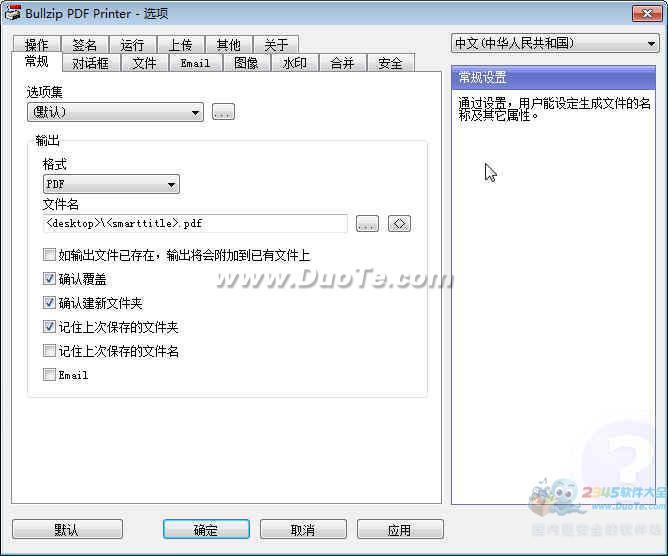 BullZip PDF Printer(虚拟打印机)下载