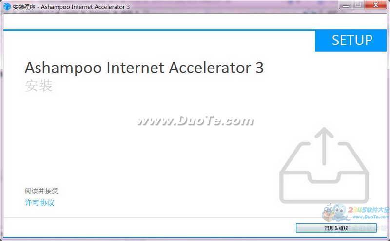 Ashampoo Internet Accelerator下载