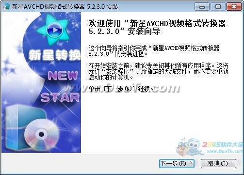 新星AVCHD视频格式转换器下载