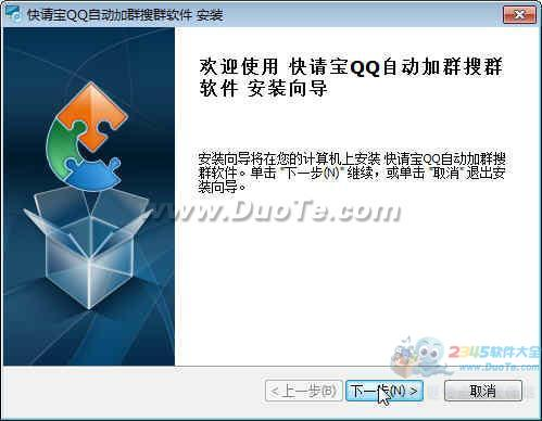 QQ自动加群搜群软件下载