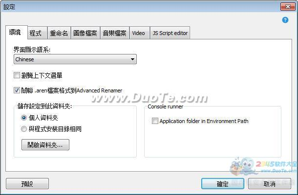 Advanced Renamer(文件批量重命名)下载