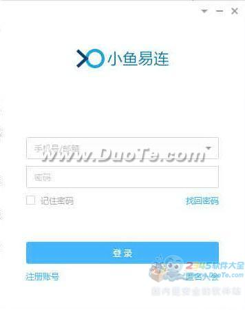 小鱼易连(小鱼办公)for Mac下载