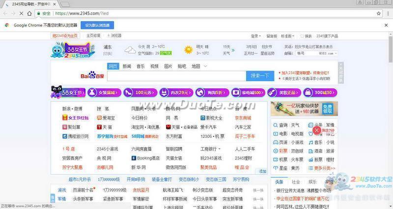 谷歌浏览器(Google Chrome) 稳定版 64位下载