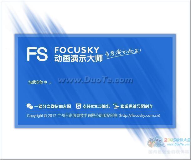动画演示大师Focusky下载