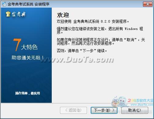 金考典考试软件下载