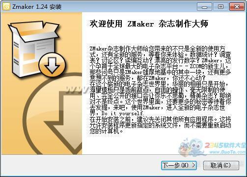 ZMaker杂志制作大师下载