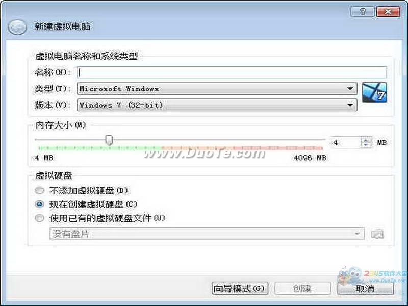 VirtualBox(虚拟机)下载