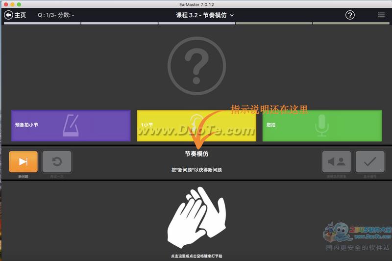 EarMaster练耳软件Mac版下载