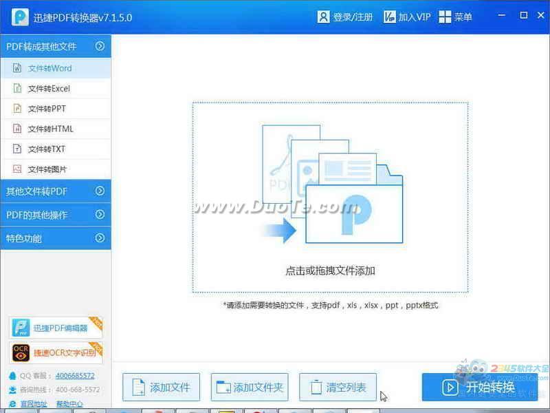 迅捷pdf转换器下载