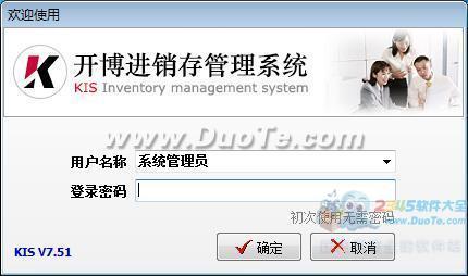开博进销存管理系统下载