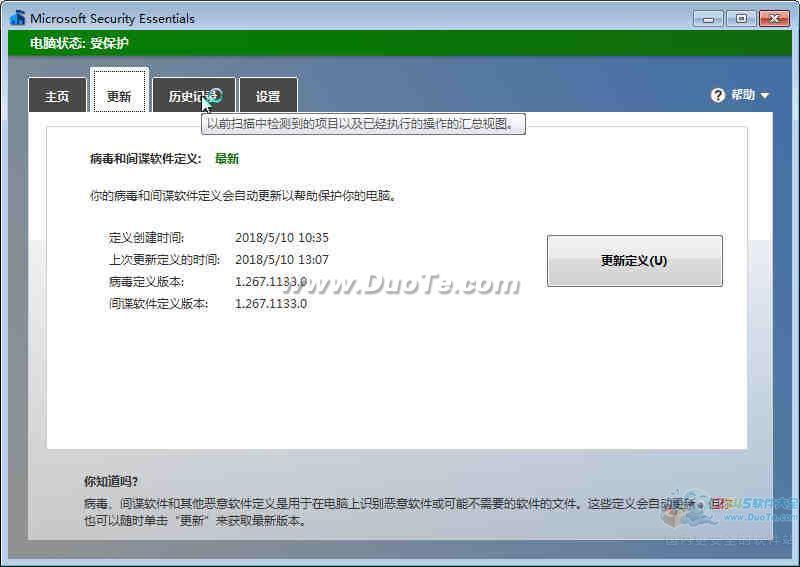 微软免费杀毒软件(MSE) for Vista/WIN7 32位下载