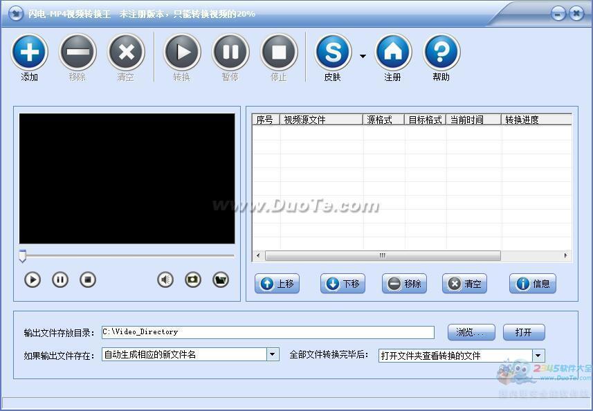 闪电-MP4视频转换王下载