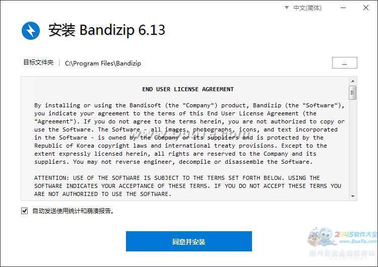 Bandizip(压缩软件)下载
