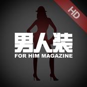 男人装HD
