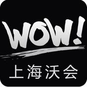 Shanghai WOW! VIP上海沃会