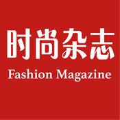 时尚杂志HD