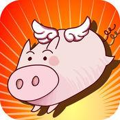 萌猪消消乐