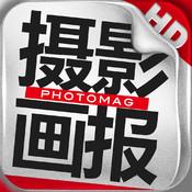 中文摄影杂志