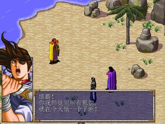 风云之天下会 中文版