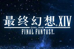 最终幻想14
