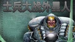 士兵大战外星人 中文版