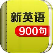 最新英语900句HD