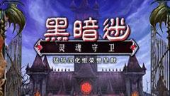 黑暗之谜:灵魂守护者简体中文版