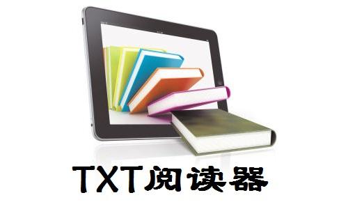 TXT阅读器软件合辑
