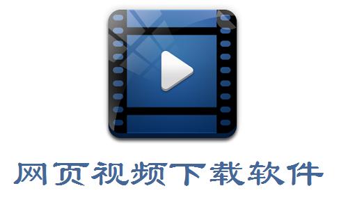 网页视频下载软件