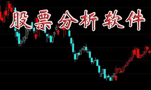 股票分析软件