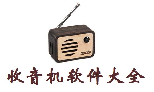 收音机软件软件合辑