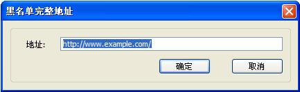 腾讯TT全新TT4.0黑名单功能,恶意网址的过滤专家教程