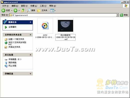 高端网络电视 PPMate软件使用教程