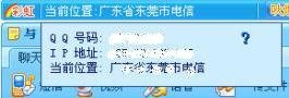 腾讯QQ彩虹显IP显隐身/探IP定位/火星文样样行