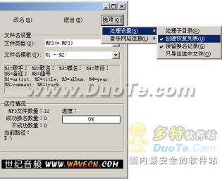 音乐文件自动改名器 批量MP3重命名