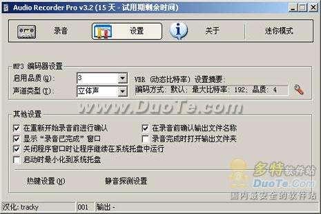 实用的录音软件Audio Recorder试用