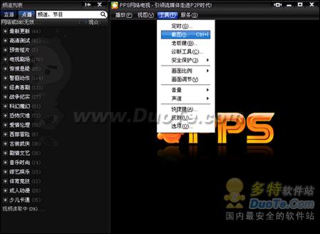 PPS网络电视随点随播 七大安全保护安全