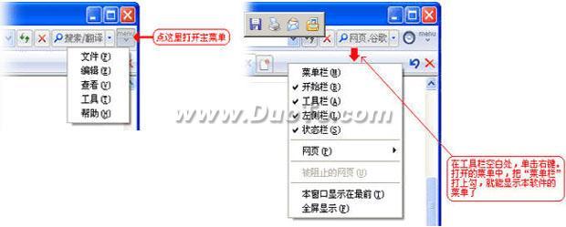 MiniIE(裸奔浏览器)特色使用功能及操作要点