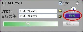 视频转换大师使用技巧:转为RMVB