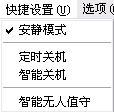Q宠保姆(VC版)使用指南