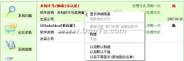 Windows清理助手图文教程