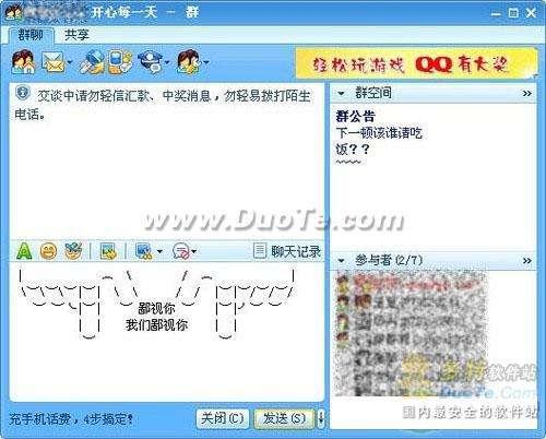 巧用火星文发送字符画 在QQ群轻松贴图