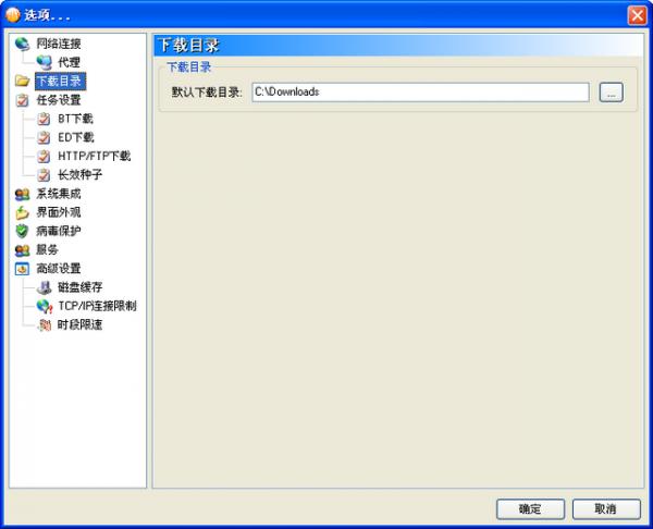 Bitcomet选项释义及默认参数