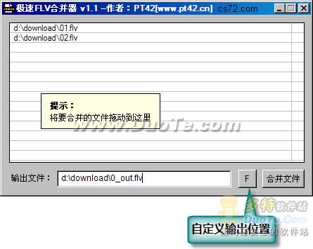 极速FLV合并器 FLV视频超快合并